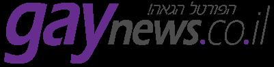 פורטל חדשות ורכילות גייז ישראלי